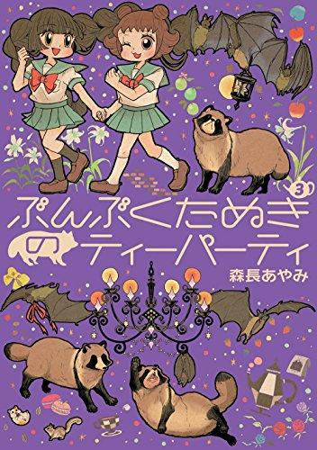 ぶんぶくたぬきのティーパーティ 3巻 (LAZA COMICS)の商品画像