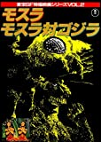Mothra/Godzilla Vs The Thing (Toho SF New Movie Series (Vol. 2))