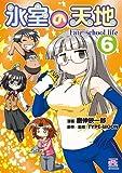 氷室の天地 Fate/school life (6) (4コマKINGSぱれっとコミックス)