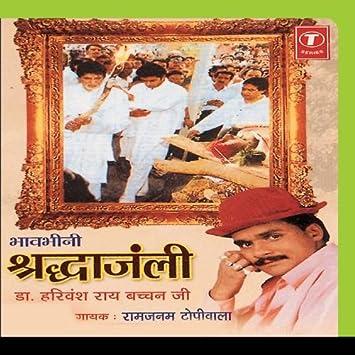 Ram Janam Topi Wala - Bhavbhini Shradhanjali - Amazon com Music