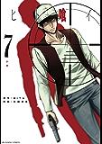 ヒト喰イ(7) (裏少年サンデーコミックス)