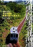 列車で旅する北海道―総延長2,500km 北の大地を鉄道で巡ってみよう! (MG BOOKS)