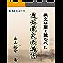 漢文は斯く読むべし 通俗 漢文法講話