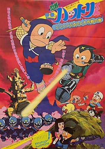 Nin x Nin: Ninja Hattori-kun 1982 Japanese B2 Poster at ...