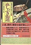 Road splash blood - Shinsengumi masterpiece era novel <7> (light wind ISBN: 4875190565 (1996) [Japanese Import]
