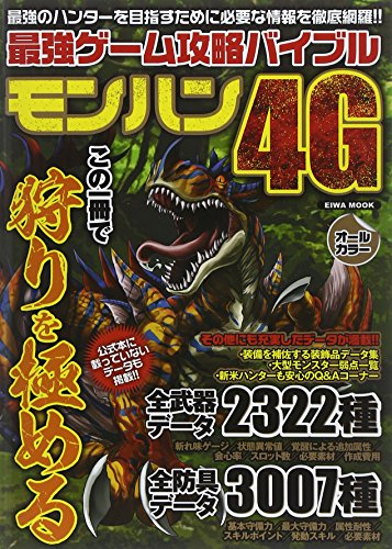 最強ゲーム攻略バイブルモンハン4G この一冊で狩りを極める