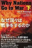 なぜ国々は戦争をするのか 下