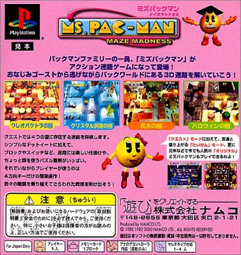 Ms. Pac-Man: Maze Madness [Japan Import]
