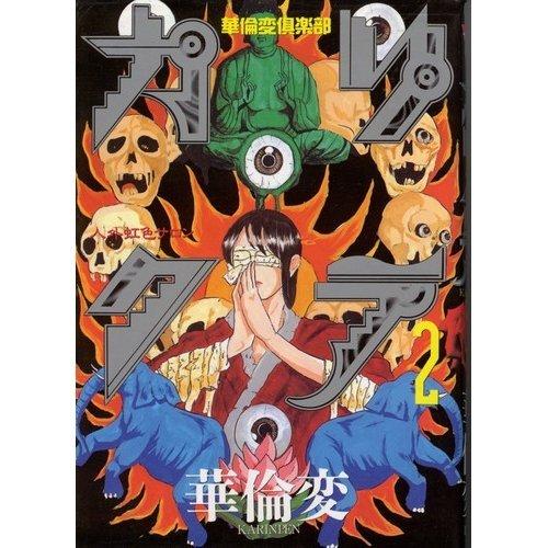 Karikura 2 (Young Magazine Comics) (1998) ISBN: 4063367371 [Japanese Import]