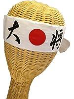 """Japanese Hachimaki Headband """"Taisho"""" (Leader/Captain)"""