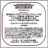 33CDR-3385 J.S.バッハ:無伴奏ヴァイオリン・ソナタとパルティータ(2)(グッディーズ・ダイレクト・トランスファーCD-R)