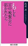 もしも宮中晩餐会に招かれたら 至高のマナー学 (角川oneテーマ21)