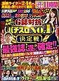 激闘!共闘!?6誌対抗 パチスロNO.1決定戦 (<DVD>)