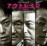 OUTRAGE ORIGINAL SOUNDTRACK by KEIICHI SUZUKI (2010-06-02)