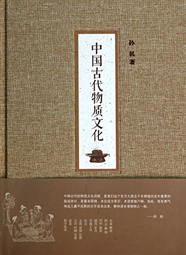 The Ancient Material Culture in China (Hardcover) (Chinese Edition)