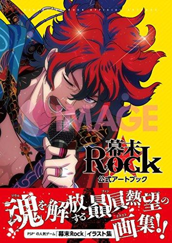幕末Rock 公式アートブック