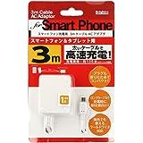 ブライトンネット スマートフォン用 3mケーブルACアダプタ ホワイト BM-AC3M/WH
