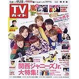 週刊TVガイド 2019年 11/15号