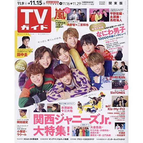 週刊TVガイド 2019年 11/15号 表紙画像