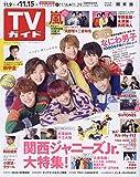 週刊TVガイド(関東版) 2019年 11/15 号 [雑誌]
