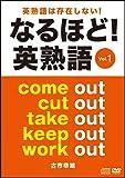 なるほど!英熟語Vol.1 DVD・CD
