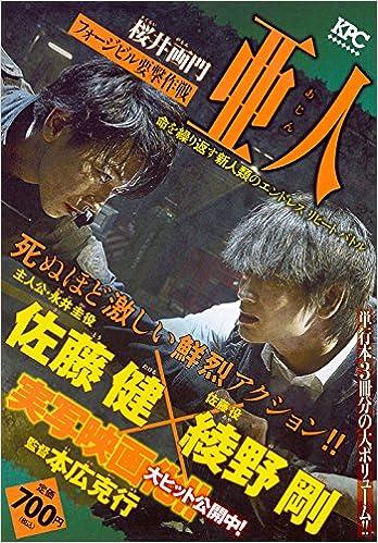 亜人 フォージビル要撃作戦: 講談社プラチナコミックス