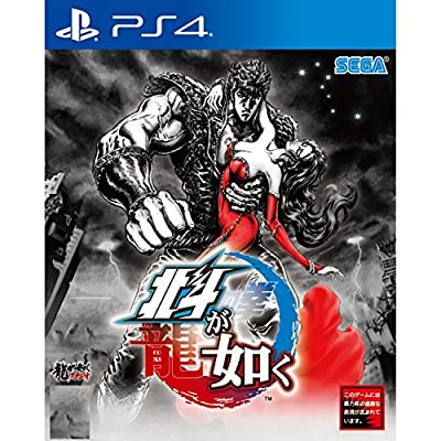 HOKUTO GA GOTOKU (CHINESE SUBS) for PlayStation 4
