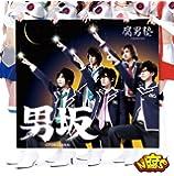 男坂(初回盤:特典DVD乾曜子Ver.付)(DVD付)