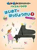 WAKUWAKUピアノ・レパートリー バイエルでひける はじめてのはっぴょうかい1(バイエル16番~73番程度)