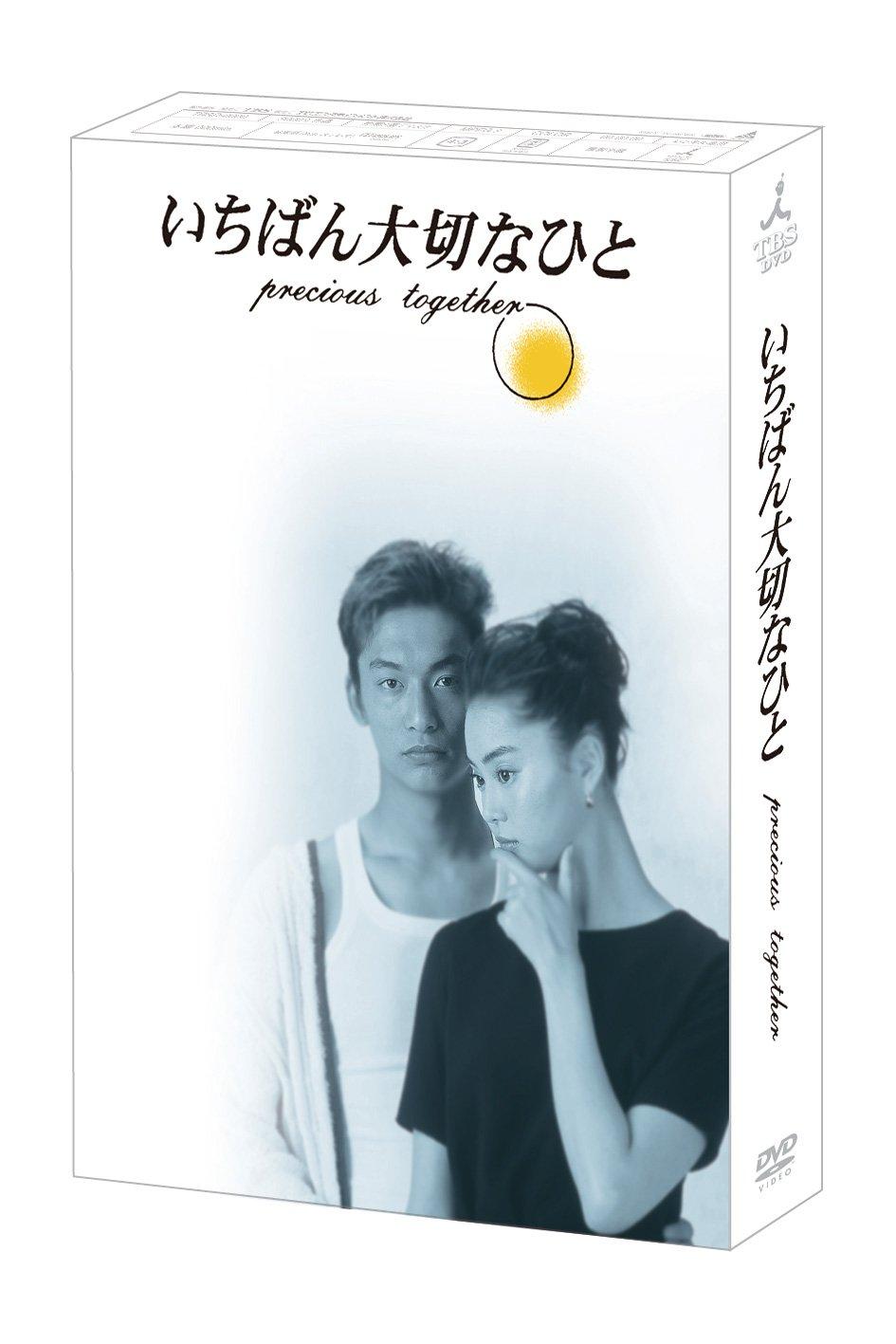 いちばん大切なひと [DVD] B003GXFUG2