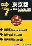 東京都公立高校 入試問題 平成31年度版 【過去7年分収録】 英語リスニング問題音声データダウンロード+CD付 (Z13)