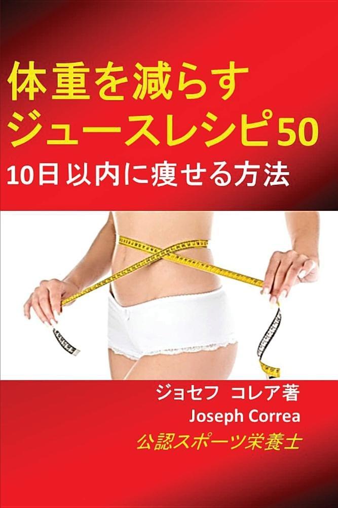 体重を減らすジ: 10日以内に痩せる&# (Japanese Edition) by Finibi Inc