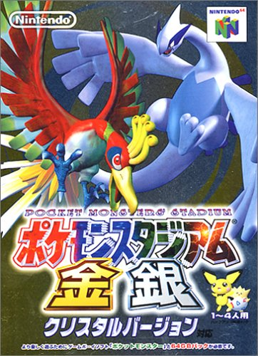 Pokemon Stadium: Gold & Silver (Japanese Import Video Game)