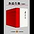 民国时权威的《鲁迅全集》!(全20册)(收录鲁迅一生全部作品,原汁原味鲁迅的文字!)