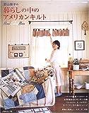 若山雅子の暮らしの中のアメリカンキルト―Home sweet home (Heart warming life series)