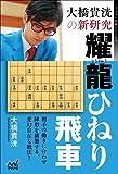 大橋貴洸の新研究 耀龍ひねり飛車 (マイナビ将棋BOOKS)