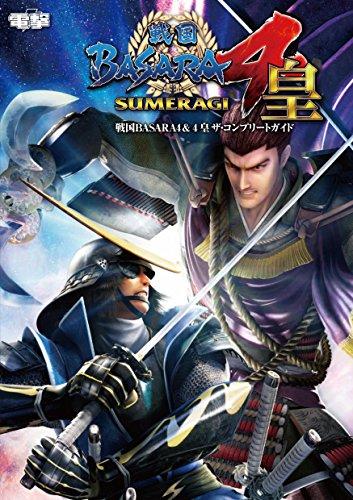 PS4/PS3 戦国BASARA4&4皇 ザ・コンプリートガイド