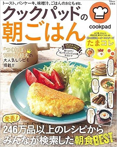 クックパッドの朝ごはん (TJMOOK) 大型本 – 2016/10/15 クックパッド株式会社 (監修)