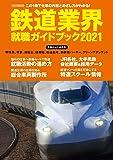 鉄道業界就職ガイドブック 2021 (イカロス・ムック)