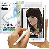 【ペン先の消耗を抑える ペーパーライク フィルム/ケント紙】 iPad mini 5 2019 / iPad mini 4 フィルム アンチグレア 【 日本製 】 保護フィルム ペーパー 非光沢 Apple Pencil 第一世代 対応 【BELLEMOND YP】IPDM4PLK