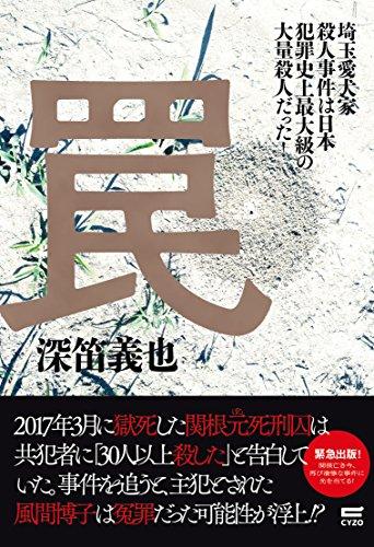 罠~埼玉愛犬家殺人事件は日本犯罪史上最大級の大量殺人だった!