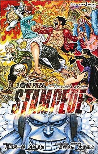 劇場版ONE PIECE STAMPEDEの動画を無料で観る方法!フル視聴なら動画配信サービス