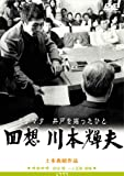 回想 川本輝夫 ミナマタ 井戸を掘ったひと (レンタル専用版) [DVD]