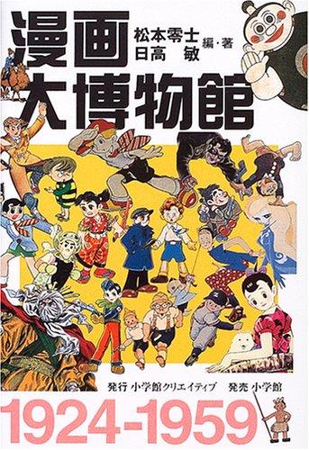 漫画大博物館―1924-1959