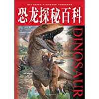恐龙探秘百科