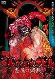 ヘル・ウィズ・ザ・デビル / 悪魔の調教 [DVD]