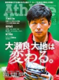 広島アスリートマガジン2017年3月号 大瀬良大地は変わる。