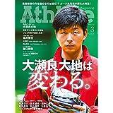 広島アスリートマガジン2017年3月号
