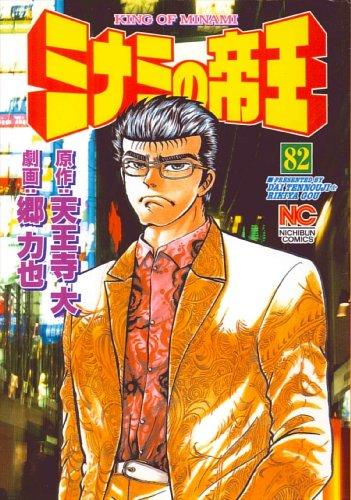 ミナミの帝王 82 (ニチブンコミックス)