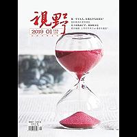 视野 半月刊 2019年01期